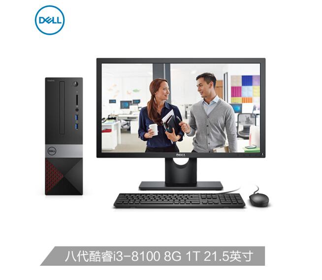 戴尔(DELL)成就3470英特尔酷睿i3高性能商用办公台式电脑整机(八代