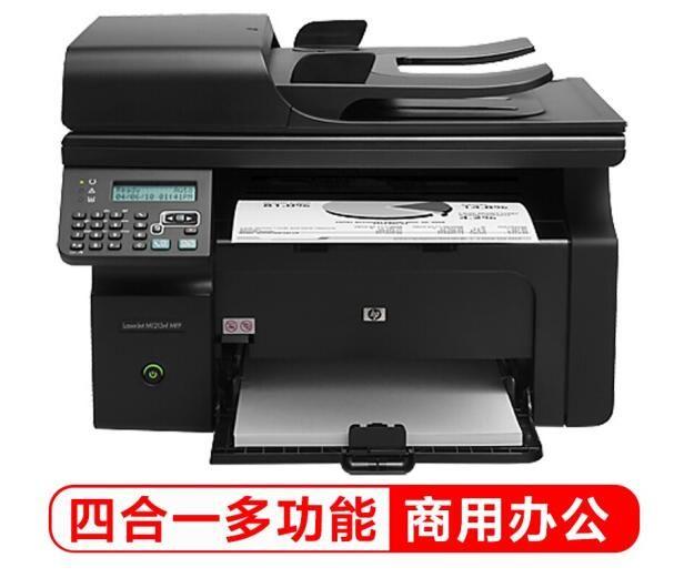 惠普(HP)M1213nf 黑白四合一多功能激光一体机 (打印 复印 扫描 传真) 升级型号132fw